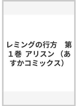 レミングの行方 1 アリスン(あすかコミックス)