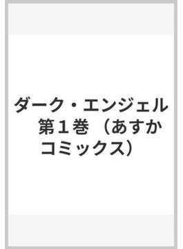 ダーク・エンジェル 1(あすかコミックス)