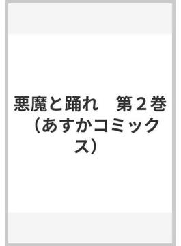 悪魔と踊れ 2(あすかコミックス)