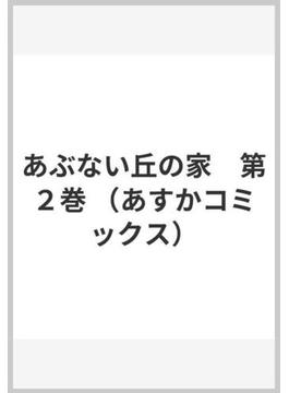 あぶない丘の家 2(あすかコミックス)