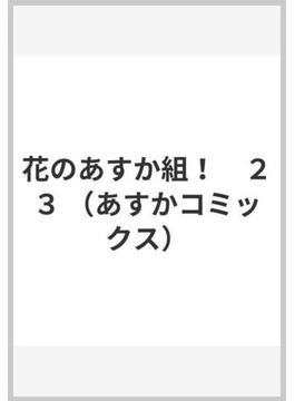 花のあすか組 23(あすかコミックス)