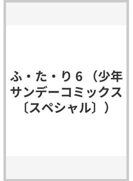 ふ・た・り 6 (少年サンデーコミックススペシャル)(少年サンデーコミックススペシャル)