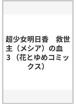 超少女明日香 救世主の血 3 (花とゆめCOMICS)