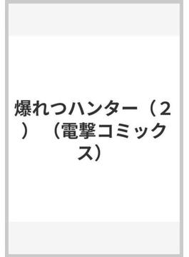 爆れつハンター 2 (電撃コミックス)(電撃コミックス)