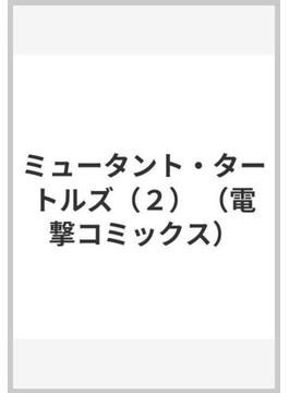 ミュータント・タートルズ 2(電撃コミックス)