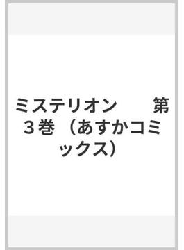 ミステリオン 3 (あすかコミックス)(あすかコミックス)