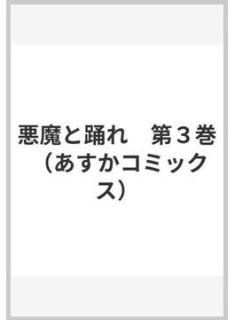 悪魔と踊れ 3(あすかコミックス)
