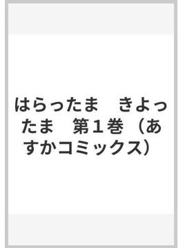 はらったまきよったま 1(あすかコミックス)