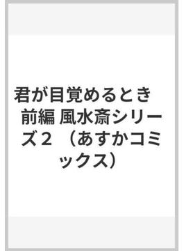 君が目覚めるとき 1 風水斎シリーズ(あすかコミックス)