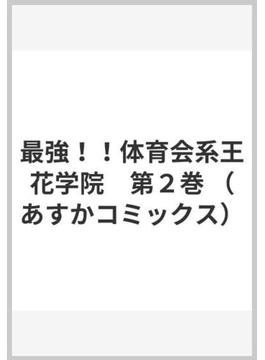 最強体育会系王花学院 2(あすかコミックス)