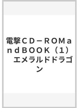 電撃CDIROM and BOOK 1 エメラルドドラゴン