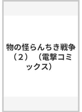 物の怪らんちき戦争 2(電撃コミックス)