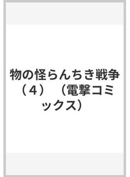 物の怪らんちき戦争 4(電撃コミックス)