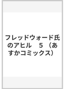 フレッドウォード氏のアヒル 5(あすかコミックス)