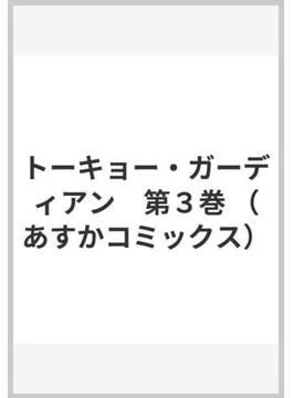 トーキョー・ガーディアン 3(あすかコミックス)