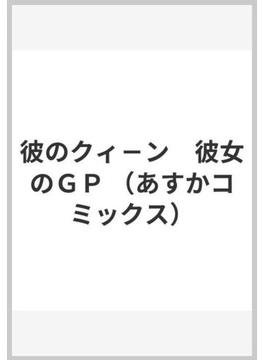 彼のクィーン彼女のGP (あすかコミックス)(あすかコミックス)