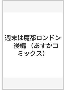 週末は魔都ロンドン 後編 (あすかコミックス)(あすかコミックス)