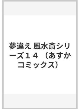 夢違え (あすかコミックス)(あすかコミックス)