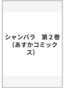シャンバラ 2 (あすかコミックス)(あすかコミックス)