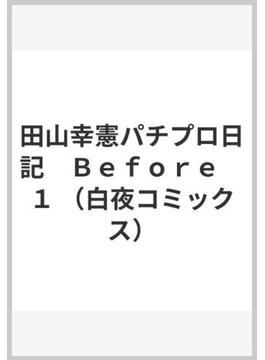 田山幸憲パチプロ日記 Before 1 (白夜コミックス)(白夜コミックス)