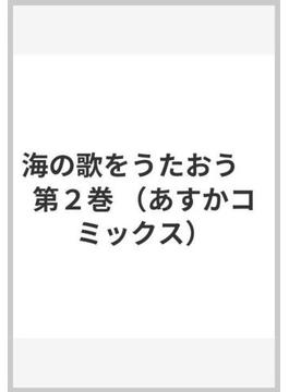 海の歌をうたおう 2 (あすかコミックス)(あすかコミックス)