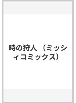 時の狩人 (ミッシィコミックス)(ミッシィコミックス)