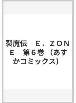 E.ZONE 6 (あすかコミックス)(あすかコミックス)