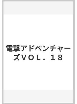 電撃アドベンチャーズ Vol.18(電撃ムック)