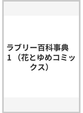ラブリー百科事典 1 (花とゆめCOMICS)
