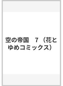 空の帝国 7 (花とゆめCOMICS)
