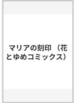 マリアの刻印 (花とゆめCOMICS)