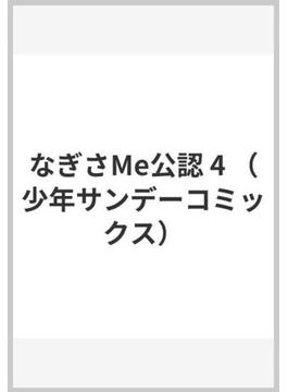 なぎさMe公認 4 (少年サンデーコミックス)(少年サンデーコミックス)