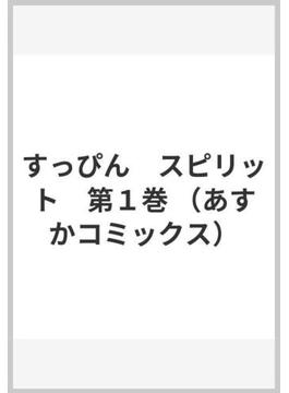 すっぴん・スピリット 1 (あすかコミックス)(あすかコミックス)