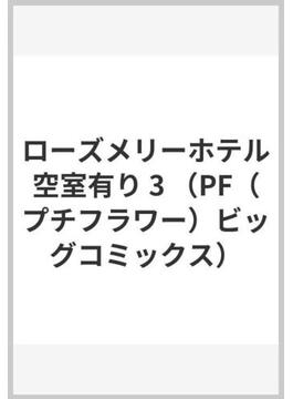 ローズメリーホテル空室有り 3 (プチフラワーコミックス)