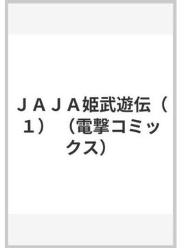 JAJA姫武遊伝 1 (電撃コミックス)(電撃コミックス)