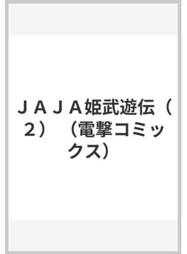 JAJA姫武遊伝 2 (電撃コミックス)(電撃コミックス)