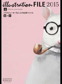 イラストレーションファイル 2015上 イラストレーター941人の仕事ファイル(玄光社MOOK)