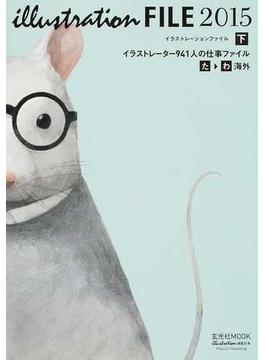 イラストレーションファイル 2015下 イラストレーター941人の仕事ファイル(玄光社MOOK)