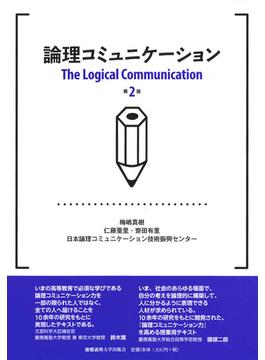 論理コミュニケーション 第2版