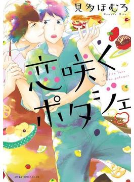 【期間限定価格】恋咲くポタジェ