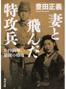 妻と飛んだ特攻兵 8・19満州、最後の特攻(角川文庫)