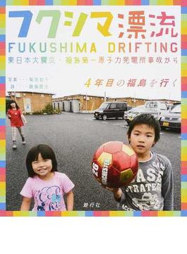 フクシマ漂流 東日本大震災・福島第一原子力発電所事故から4年目の福島を行く