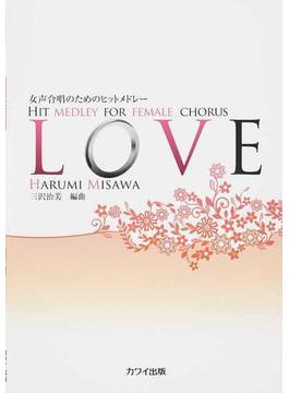 LOVE 女声合唱のためのヒットメドレー