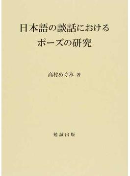 日本語の談話におけるポーズの研究