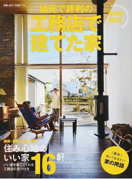 地元で評判の工務店で建てた家 2015年東海版