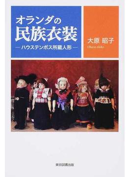 オランダの民族衣装 ハウステンボス所蔵人形