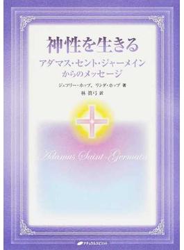 神性を生きる アダマス・セント・ジャーメインからのメッセージ