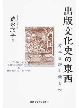 出版文化史の東西 原本を読む楽しみ