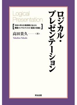 【期間限定価格】ロジカル・プレゼンテーション ― 自分の考えを効果的に伝える戦略コンサルタントの「提案の技術」