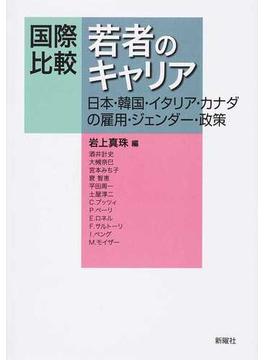 国際比較・若者のキャリア 日本・韓国・イタリア・カナダの雇用・ジェンダー・政策